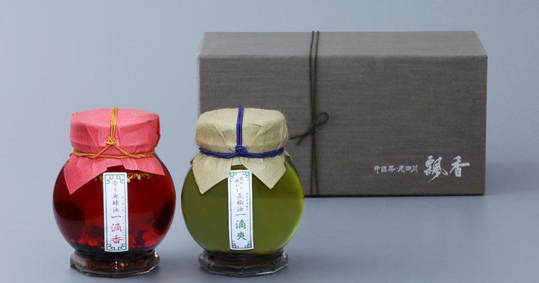 2020年9月『中國菜 老四川 飄香』香り高い調味オイルのギフトセットを発売