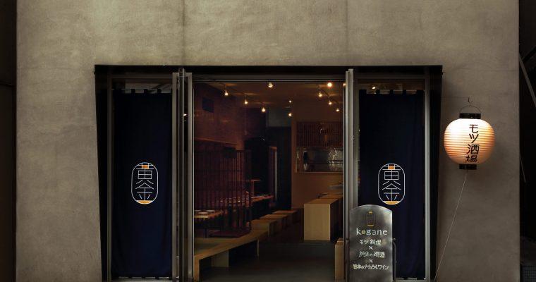 2019年4月『モツ酒場kogane』NEW OPEN