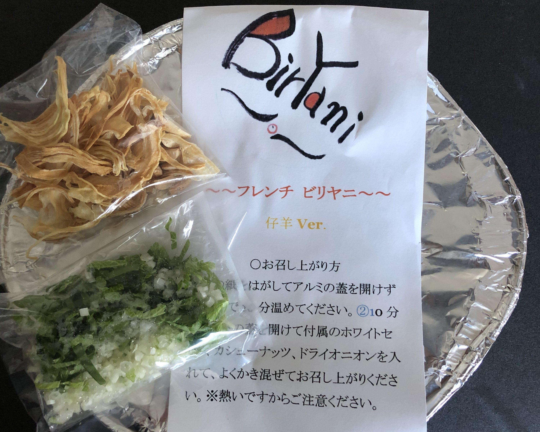 ビリヤニをフレンチ風にアレンジ「フレンチビリヤニ」が登場!