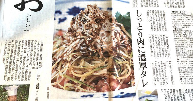 飄香 井桁良樹シェフのレシピが読売新聞で紹介されています。