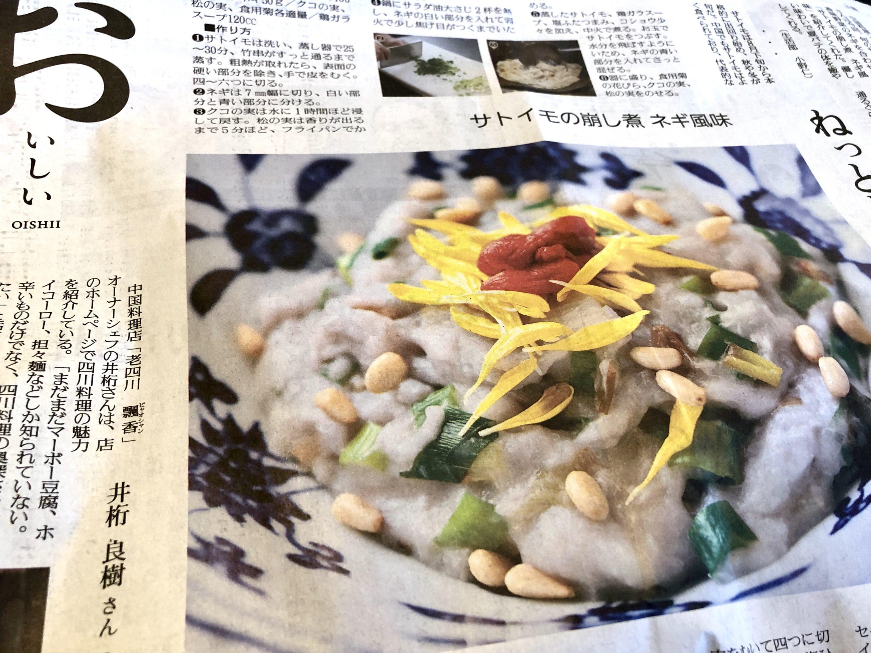 里芋が美味しい季節の到来です