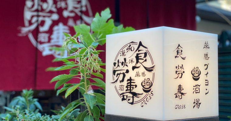 2020年10月5日薬膳ブイヨン鍋酒場『食労寿-cross-』オープン