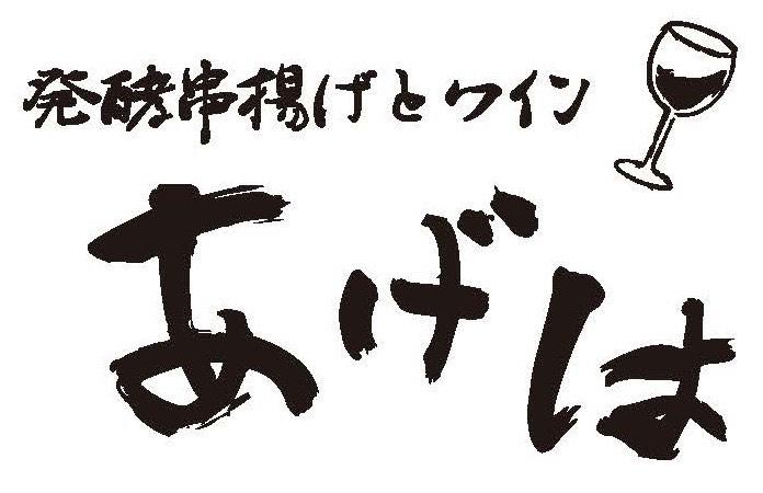 2020年10月26日発酵串揚げ専門店『あげは』オープン