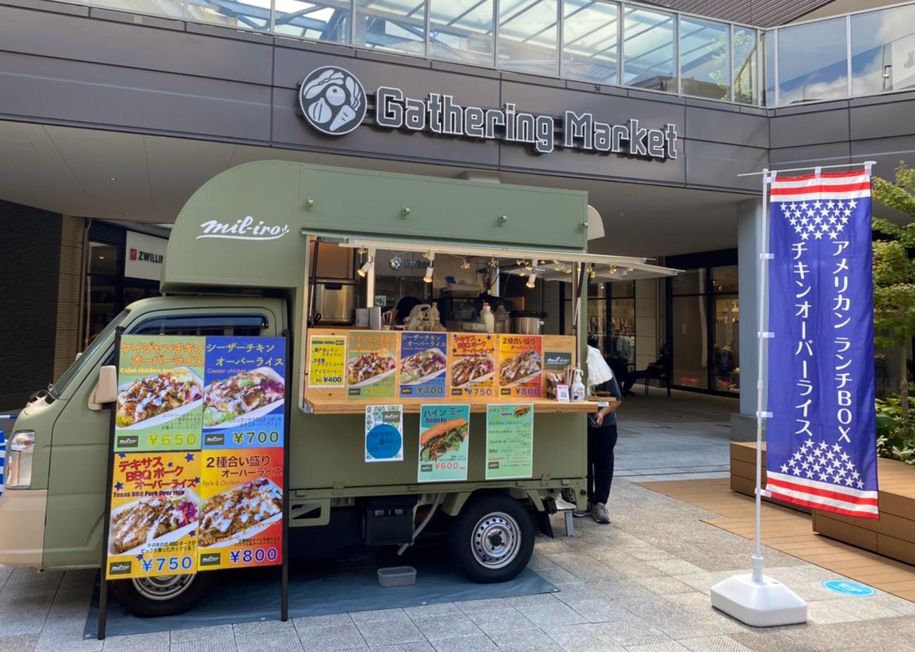 人気店でのノウハウを生かしたフードトラック「ミルイロ」が登場!